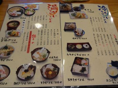 oohasi_menu01.jpg