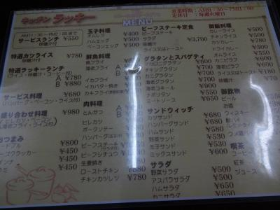 raki_menu_20130818202312511.jpg