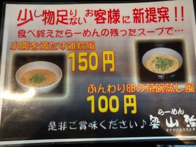 ryo_menu02.jpg