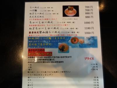 ryou_menu.jpg