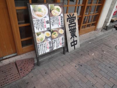 ryou_sotokanban.jpg