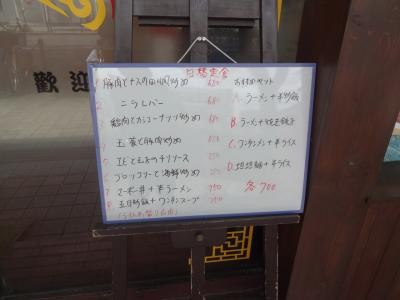 seikan_menu1.jpg
