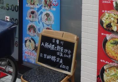 shanhai4_menu.jpg