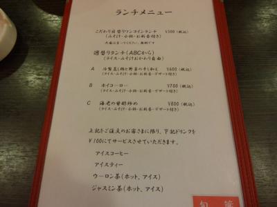 shun_menu.jpg