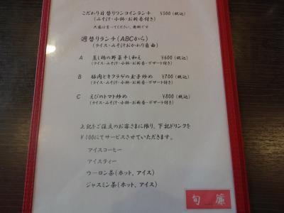 shure_menu.jpg