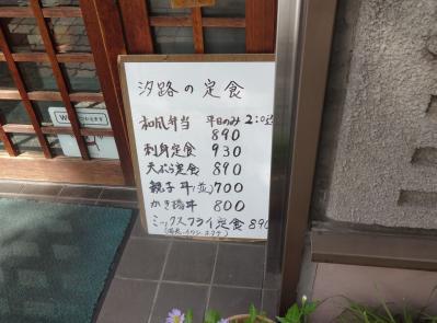 siomi_menu.jpg