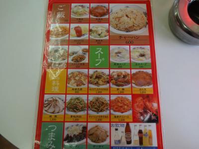takano_menu.jpg