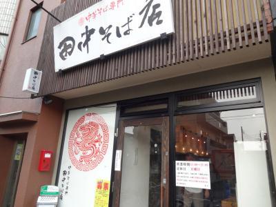 tanakasoba.jpg