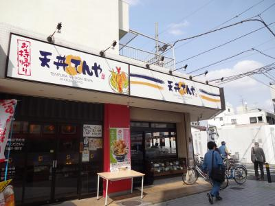 tenya_gaikan.jpg