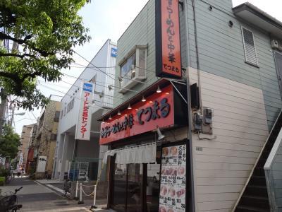 tetuma_gaikan.jpg