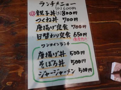 tori_menu.jpg