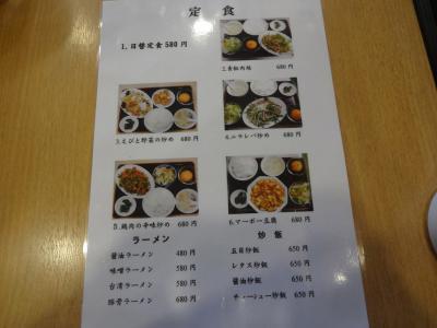 yama_menu01.jpg