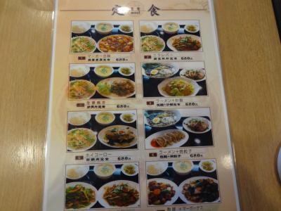 yama_menu02.jpg