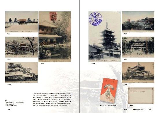 京名所百景