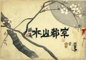 「京都の山水」