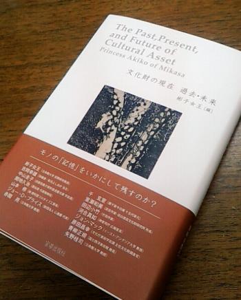 『文化財の現在 過去・未来』
