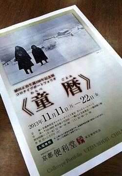 2013_11_15_15_44_20.jpg