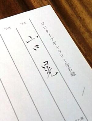2013_11_20_15_42_21.jpg