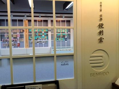 tenji-01.jpg
