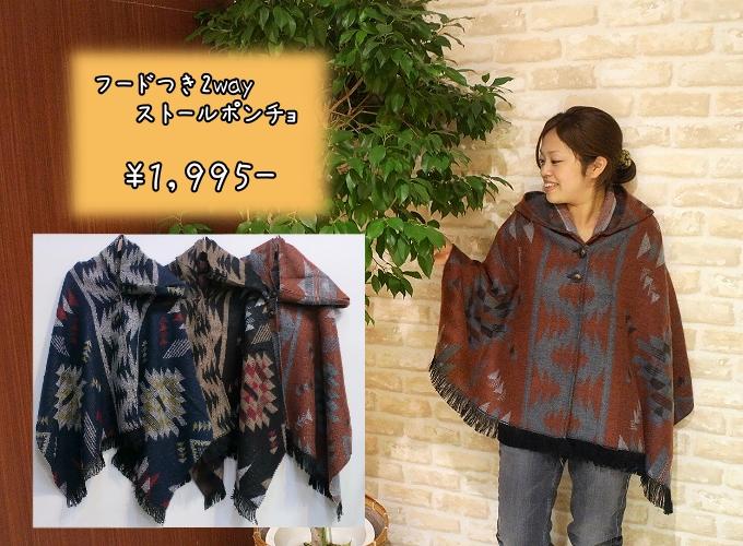 フードつき2wayストールポンチョ¥1,995-1
