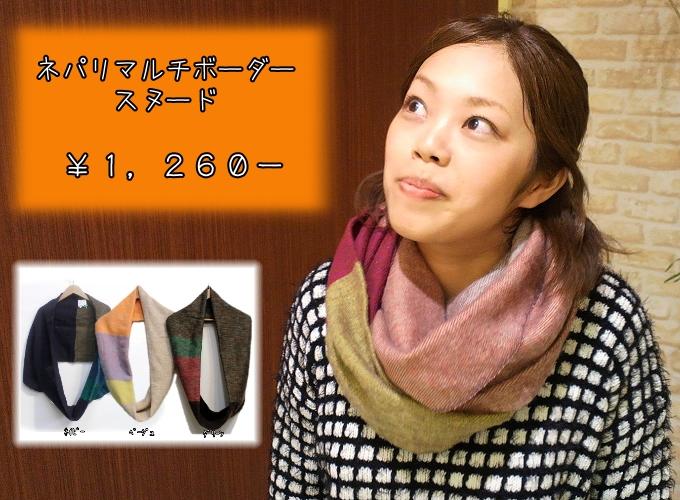 ネパリマルチボーダースヌード¥1,260-1
