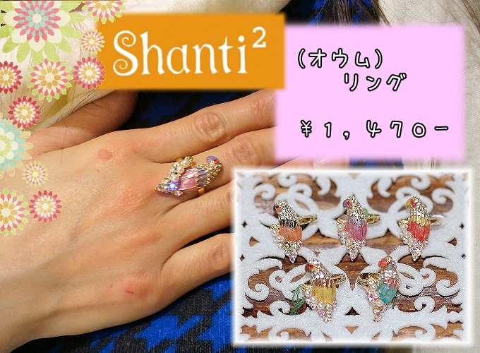 Shanti2(オウム)リング¥1,470-1