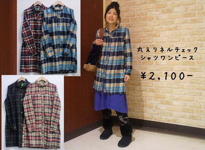 丸えりネルチェックシャツワンピース¥2,100-1
