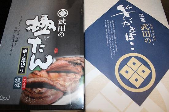 笹かま牛タン①