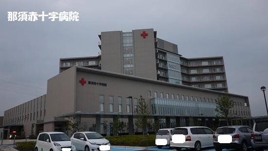 那須赤十字病院1