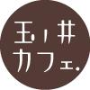 玉ノ井カフェ.