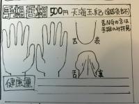 2014-12-09-unmeishinbun-05.jpg