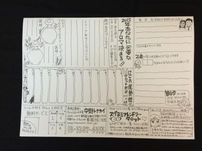 2014-12-09-unmeishinbun-2.jpg