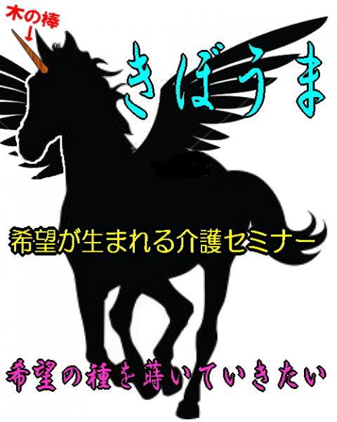 きぼうま_convert_20131102025029