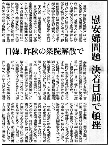 2013-10-8朝日新聞朝刊1面記事スクリーンショット