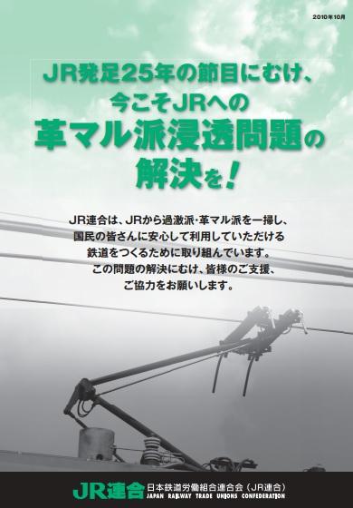 2013-10-10JR連合