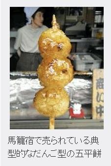 2013-10-24馬篭宿のだんご型五平餅