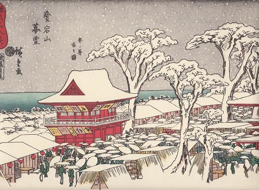 2013-11-4広重浮世絵東都司馬八景愛宕山暮雪縮小版
