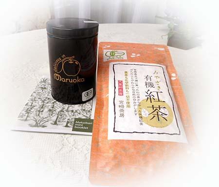 和紅茶&まるおかTea・マカイバリ
