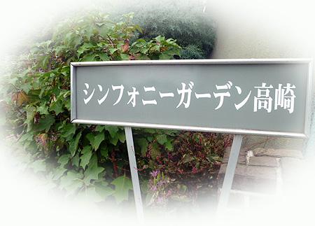 シンフォニ-G高崎