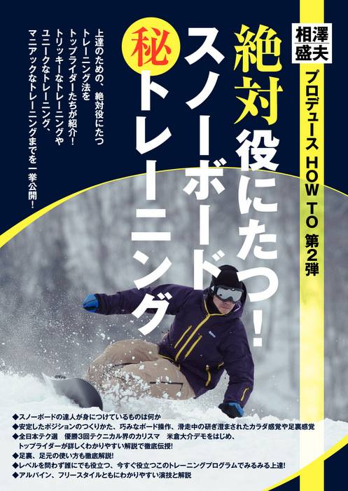 snowboardtraning.jpg