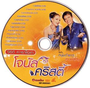 Thai_Karaoke_01