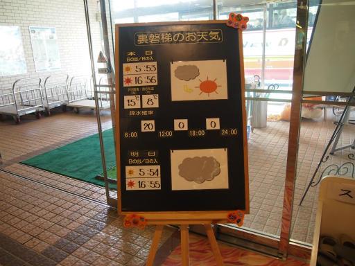 20131020・裏磐梯カメさん01