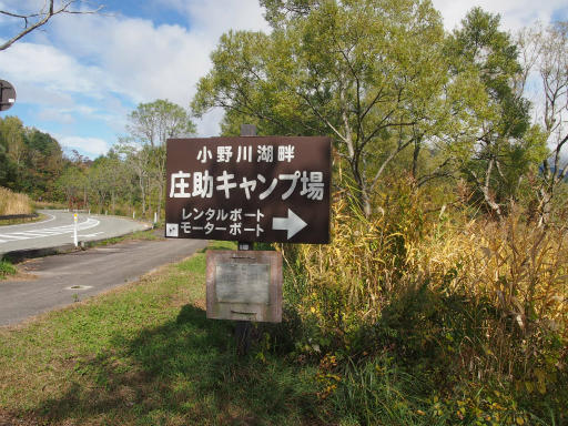 20131020・裏磐梯6-03・小野川湖