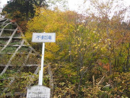 20131020・裏磐梯6-24