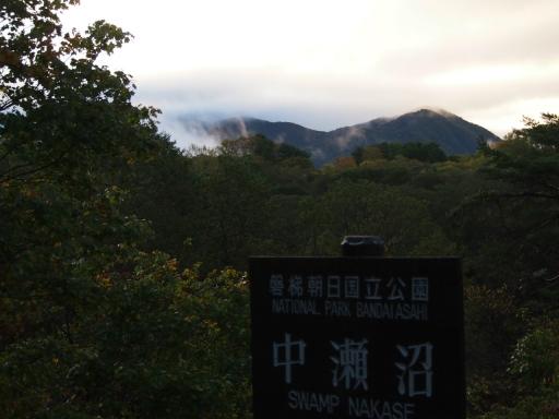 20131020・裏磐梯・空04・中瀬沼