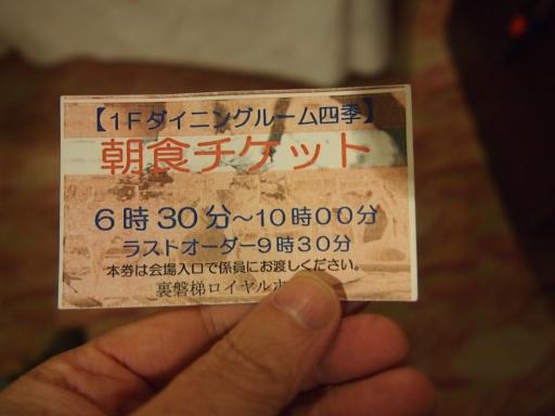 20131020・裏磐梯・ビミョー05