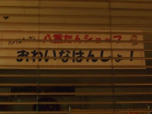 20131020・裏磐梯・ビミョー04
