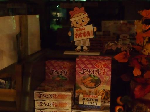 20131020・裏磐梯・ビミョー03