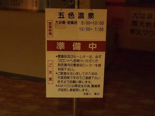 20131020・裏磐梯・ビミョー01