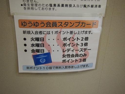 20131116・中津川・大滝温泉3